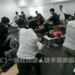 徒手医療協会|手技療法講習会会