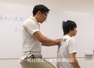 手医療協会|手技療法セミナー