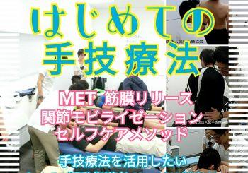 はじめての手技療法|手技で結果を出す!反射機構、組織の物理特性の臨床活用術 2016/12/11 Sun.(東京)