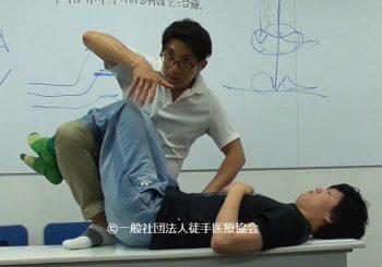 機能回復のための 腰部脊柱管狭窄症の徒手的臨床|2016/9/25 Sun. (東京)