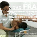 徒手医療協会|DVD&セミナー