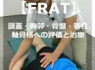 特講FRAT!3部位マスター「頭蓋・骨盤・脊柱」実践講義|2017/5/14(東京)