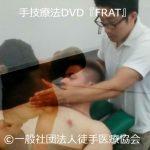 徒手医療協会_手技療法DVD_FRAT