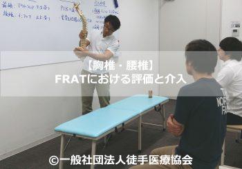 【胸椎・腰椎】FRATにおける評価と介入|2017/1/21(東京)