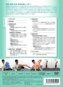 DVD|FRAT 呼吸と関節運動による機能化技法 ~頭蓋・胸郭・骨盤・脊柱、軸骨格への評価と治療~