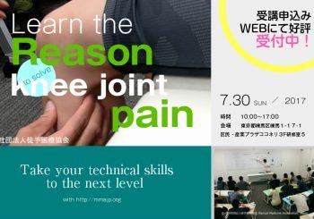 膝の痛みのロジカルマネジメント~機能評価・手技治療・運動療法~|2017/7/30(東京)
