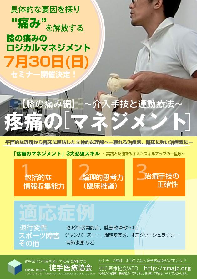 徒手医療協会|手技療法セミナー
