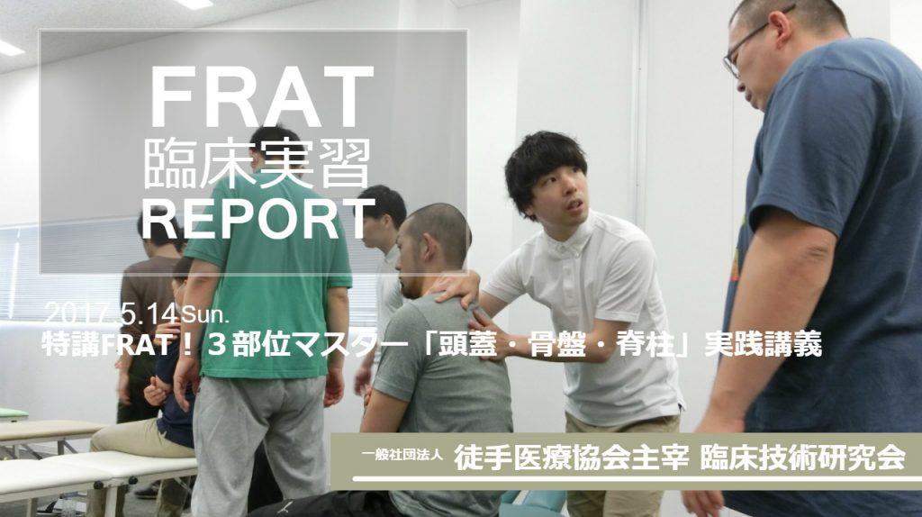 臨床技術研究会|徒手医療協会手技療法セミナー