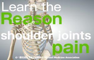 「肩関節の痛み」メカニズムの理解と評価/介入 ~肩甲上腕関節のグライドシンドロームを中心に~