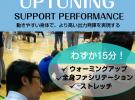 2017年下期徒手医療協会『臨床実習』@神奈川県パワーリフティング選手権大会|2017/11/12