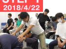 【徒手医学を知ろう】徒手医学入門シリーズSTEP1|2018/4/22