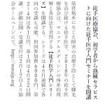 徒手医療協会//徒手医学入門シリーズ2018