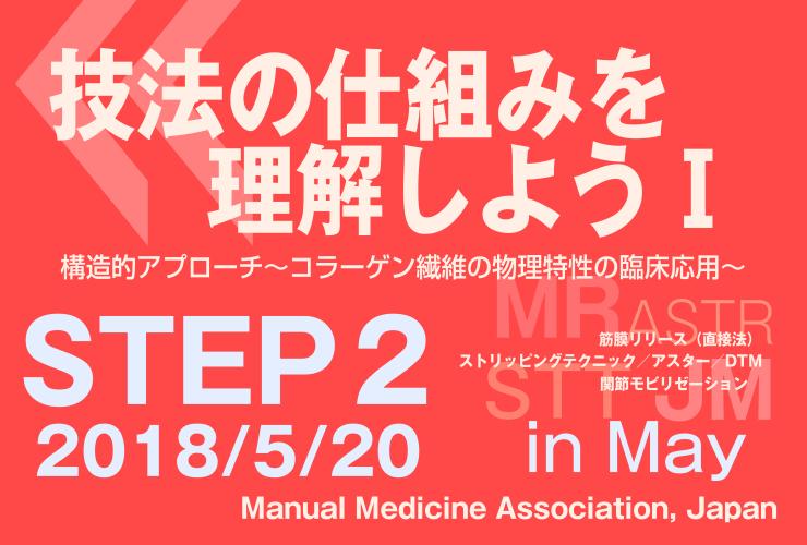 徒手医学入門シリーズSTEP2//徒手医療協会