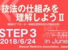 徒手医学入門シリーズSTEP3|2018/6/24
