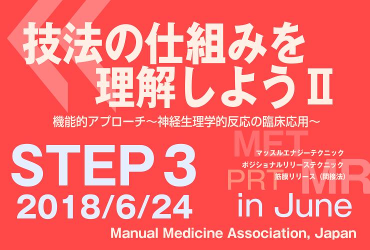 徒手医学入門シリーズSTEP3//徒手医療協会