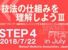 徒手医学入門シリーズSTEP4|2018/7/22