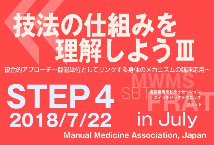 徒手医学入門シリーズSTEP4//徒手医療協会