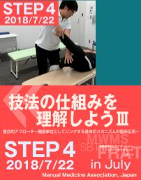技法の仕組みを理解しよう3|徒手医学入門シリーズSTEP4//徒手医療協会