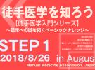 徒手医学入門シリーズSTEP1|2018/8/26
