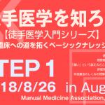 徒手医学入門シリーズSTEP1//徒手医療協会
