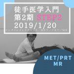 徒手医学入門 #02インダイレクトテクニック//徒手医療協会