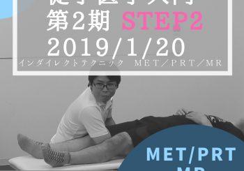徒手医学入門<インダイレクトテクニック>2019/1/20